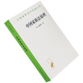 中国家族法原理
