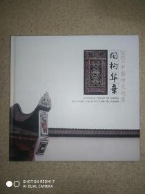 闽构华章2013中国印花税票 (附函套)