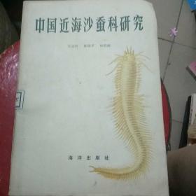 中国近海沙蚕科研究