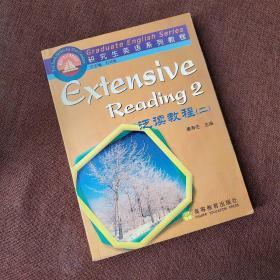 研究生英语系列教程.泛读教程.二