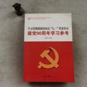"""学习贯彻胡锦涛同志""""七一 """"重要讲话建党90周年学习参考"""