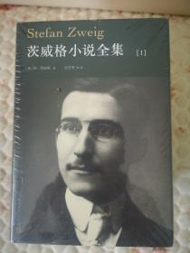茨威格小说全集(1-4卷)