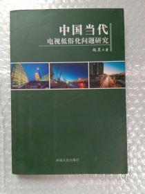 中国当代电视低俗化问题研究