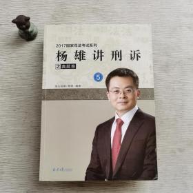 杨雄讲刑诉之真题卷5
