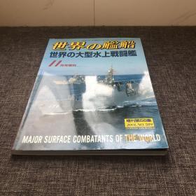《世界の舰船》増刊第58集 世界の大型水上戦闘舰