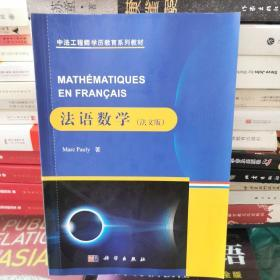 法语数学(法文版)
