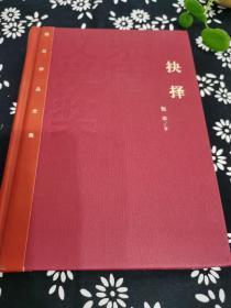 茅盾文学奖获奖作品全集:抉择(精装本)