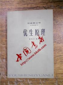 社会学丛书(旧书重刊)·优生原理