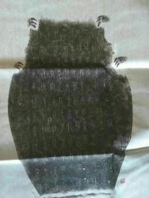 中山王三器 中山王 青铜鼎、方壶、圆壶 铭文拓片珂罗版