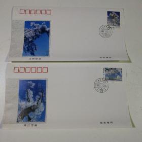 1995-2《吉林雾凇》特种邮票 极限封 2枚一套