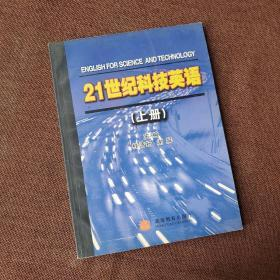 21世纪科技英语(上册)