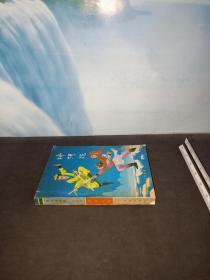 冰河洗剑录(上)