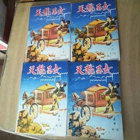 天龙玉女  全四册