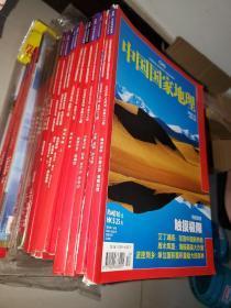 中国国家地理2008年全年