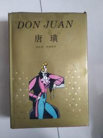 唐璜  世界文学名著珍藏本