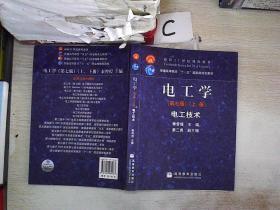 电工学(第七版)上册:电工技术,