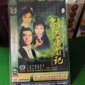 倚天屠龙记  双碟  DVD郑少秋,汪明荃