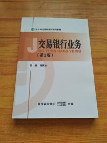 员工岗位资格培训考试系列教材:交易银行业务(第2版)