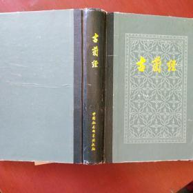 《古兰经》马坚 译 中国社会科学出版社 1992年1版5印 书品如图