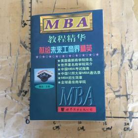 MBA教程精华.下卷