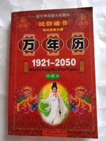 民俗通书 万年历 1921-2050(珍藏本)(详注民俗日脚)