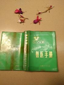 兽医手册(甘肃省兰州市兽医研究所编)