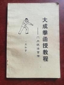 大成拳函授教程。门内练法首传