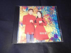 杨钰莹 毛宁 金童玉女CD 1995年新时代版