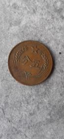 中华苏维埃共和国五分铜币连岛版,非后铸版,稀少品种,包老包真。附上后铸与初铸对比图。后铸苏维埃铜是1960年重铸的。区别:1、铸造工艺区别很大。因为当时的设备压力不足,绝大多数原铸品都有弱打、偏打等现象,所以原铸品都有不同程度的文字不全、图案不全、内齿不全。重铸品文字、图案、内齿齐全。2、铜胚有区别,原铸品胎体熟旧,部分原铸品边缘有留铜;重铸品铜质红润,表面光洁度很高。