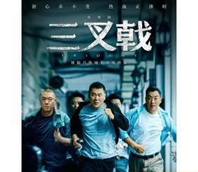 三叉戟  DVD碟片刑侦探案电视剧 陈建斌 董勇 郝平 何杜娟