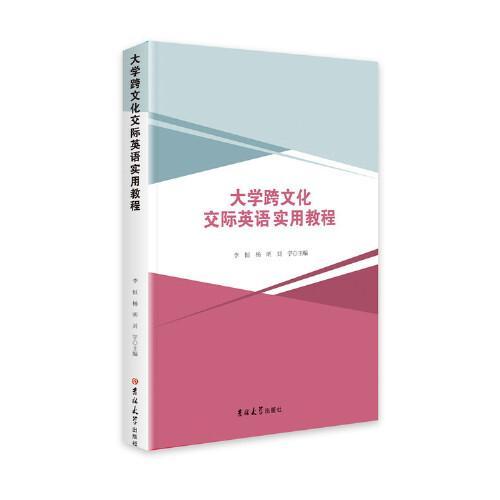 大学跨文化交际英语实用教程