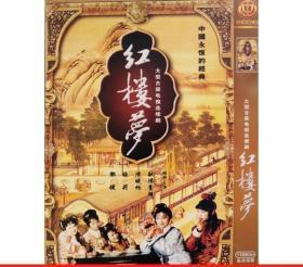 红楼梦  DVD碟片大型古装电视剧 陈晓旭 欧阳奋强 张莉 邓婕