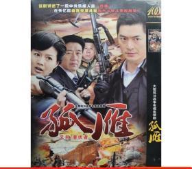 孤雁 潜伏者  DVD碟片抗日战争电视剧 朱泳腾 程愫 程煜 丁勇岱