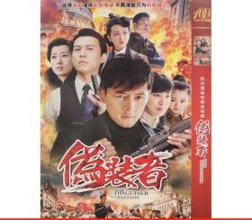 伪装者 DVD碟片 抗日谍战剧 胡歌 靳东 刘敏涛 王凯 王乐君