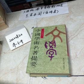 中国学术名著提要――文学卷