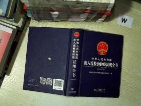 中华人民共和国出入境检验检疫法规全书(2014年版)