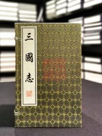 三国志(16开线装  全一函十册 JG)