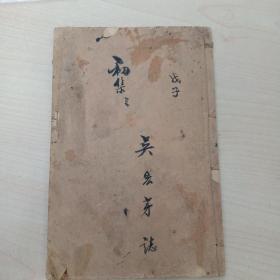 芥子园画传初集卷4(人物屋宇谱)一册
