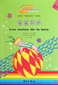 【原版快速发货】星星耳环(适读年龄5岁以上)/世界经典桥梁书 (西)索埃·巴尔德斯 儿童读物/教辅 原版书籍