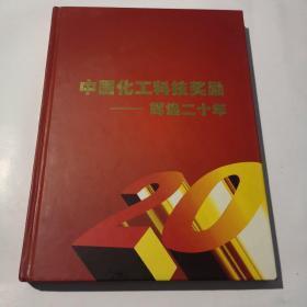 中国化工科技奖励——辉煌二十年