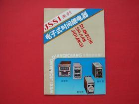 JSS1系列电子式时间继电器(无锡机床电器厂)