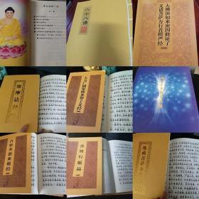 佛教经书, 结缘 ,首重1-2公斤,邮费自理