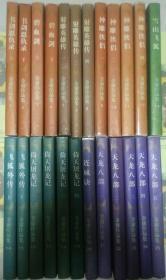 金庸 作品集  21册合售 1--4(书剑恩仇录(上下)、碧血剑(上下))、9--25 (神雕侠侣(1-4)、雪山飞狐、飞狐外传(上下)、倚天屠龙记(1-4)、连城诀、天龙八部(1-5)),赠3册 5、6、8(射雕英雄传(1 2  4))。(1995年一版北京二印) 南二