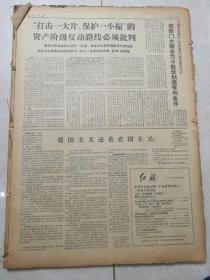 人民日报合订本1967年4月(1日--30日),