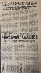人民日报 1998年9月23日  1*响应中共五一口号为建设,新中国奋斗50周年。 5元