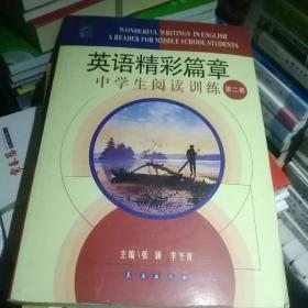 英语少年文学名著快读. 第2册