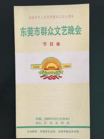 节目单:庆祝中华人民共和国成立四十周年东莞市群众文艺晚会节目单1949-1989