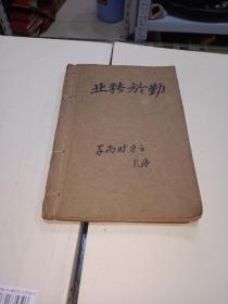 解放后手抄中医书 (200面,多本合订)