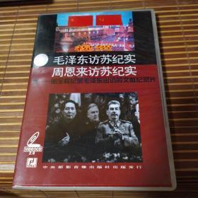 祝贺毛泽东访苏纪实周恩来访苏纪实VCD 中央新影
