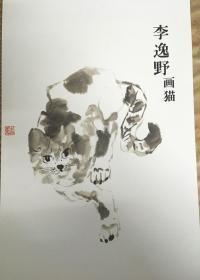 李逸野画猫